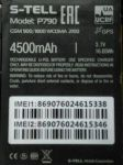 S-tell (P790) 4800mAh Li-ion (усиленная)